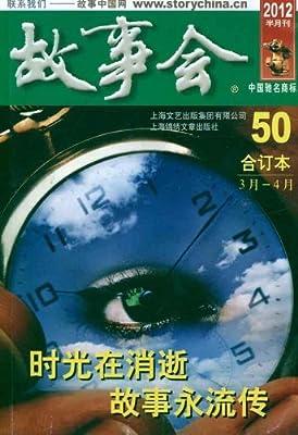2012故事会合订本50.pdf