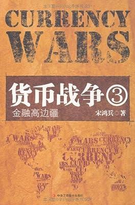 货币战争3:金融高边疆.pdf