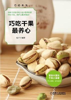 巧吃干果最养心.pdf