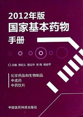 2012年版国家基本药物手册.pdf
