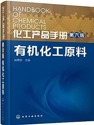 化工产品手册:有机化工原料.pdf