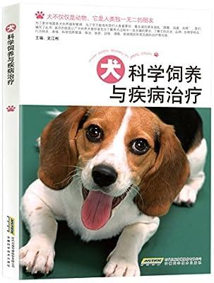 犬科学饲养与疾病治疗.pdf