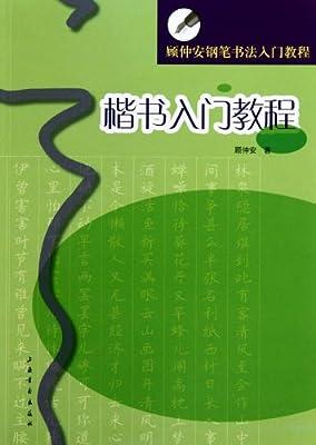 楷书入门教程.pdf