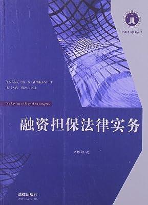 深圳律师实务丛书:融资担保法律实务.pdf