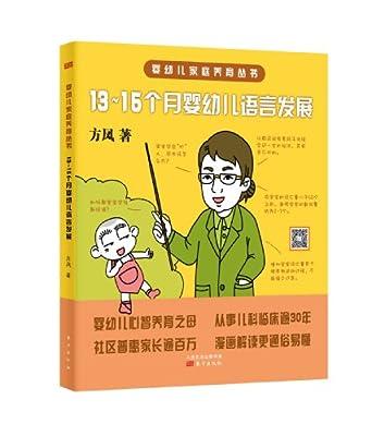 婴幼儿家庭养育丛书:13-15个月婴幼儿语言发.pdf