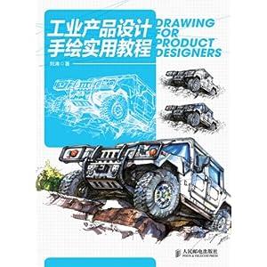 工业产品设计手绘实用教程/刘涛-图书-亚马逊中国