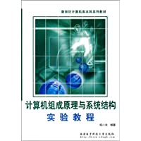 计算机组成原理与系统结构实验教程