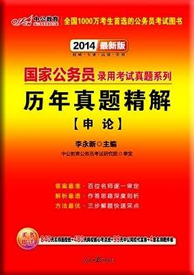 中公教育•国家公务员考试真题系列•历年真题精解:申论.pdf