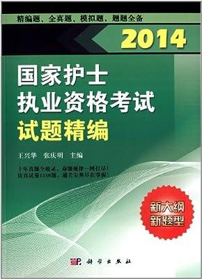 国家护士执业资格考试试题精编.pdf