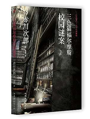 三色猫福尔摩斯校园谜案.pdf
