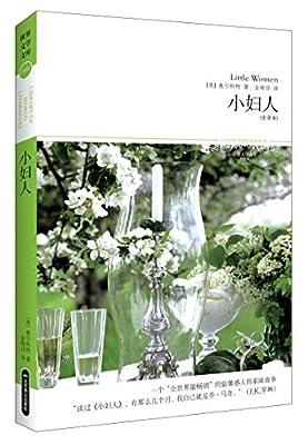 文学文库068:小妇人.pdf