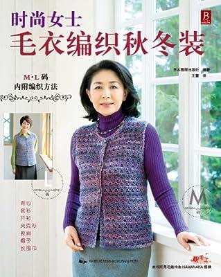 时尚女士毛衣编织秋冬装.pdf