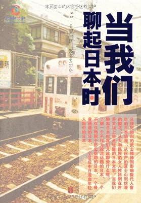 当我们聊起日本时.pdf