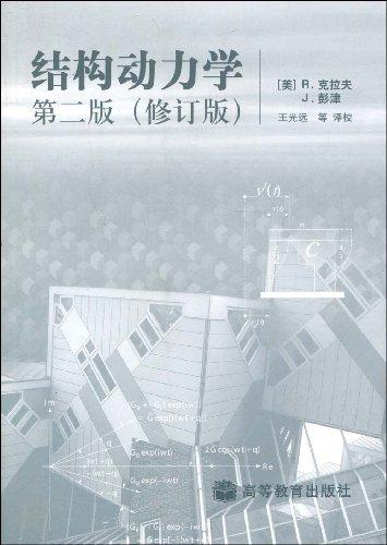 土木工程研究生系列教材结构动力学
