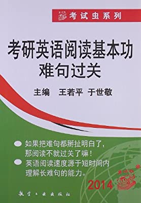 考研英语阅读基本功难句过关.pdf