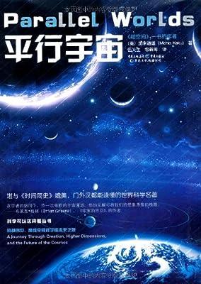 平行宇宙.pdf