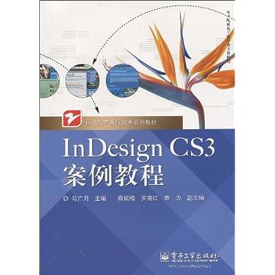 indesign 案例 教程图片