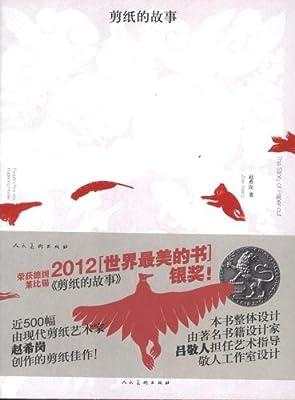 剪纸的故事.pdf