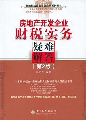 房地产开发企业财税实务疑难解答.pdf