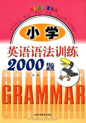 小学英语语法训练2000题.pdf