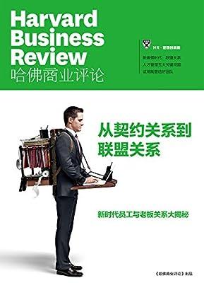 哈佛商业评论:从契约关系到联盟关系.pdf