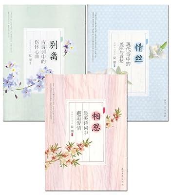 浓情诗词书系 别离&情丝&相思.pdf