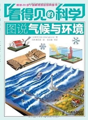 看得见的科学——图说气候与环境.pdf