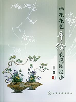 插花花艺手绘表现图技法.pdf