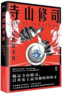 幻想图书馆.pdf