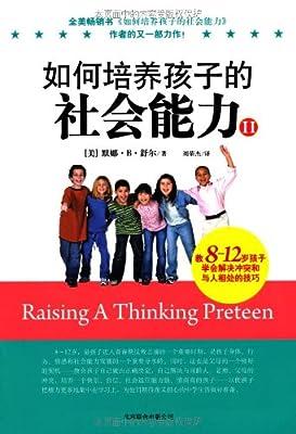 如何培养孩子的社会能力2.pdf