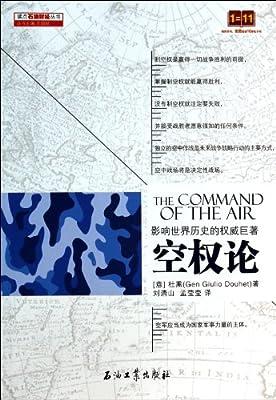 空权论/读点石油财经丛书.pdf