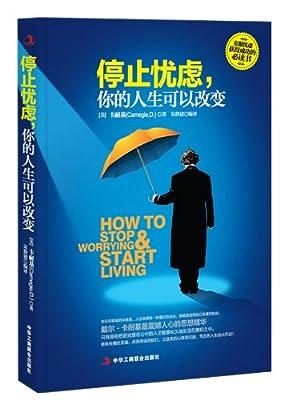 停止忧虑,你的人生可以改变:如何守住幸福,享受快乐的人生.pdf