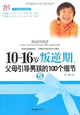 10-16岁叛逆期5:父母引导男孩的100个细节.pdf
