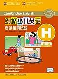 剑桥少儿英语考试全真试题:第一级H(音带版)-图片