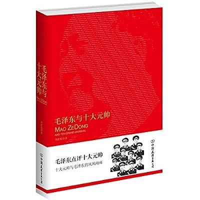 毛泽东与十大元帅.pdf