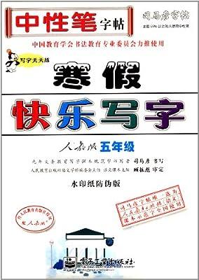 写字天天练·寒假快乐写字·人教版·五年级.pdf