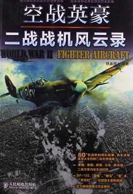 空战英豪:二战战机风云录.pdf