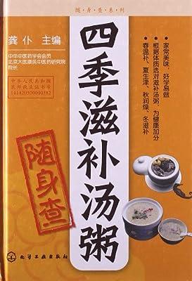 四季滋补汤粥随身查.pdf