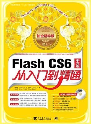 Flash CS6中文版从入门到精通.pdf