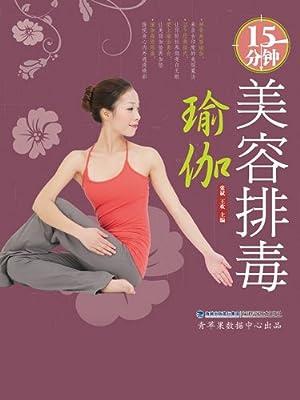 15分钟美容排毒瑜伽.pdf