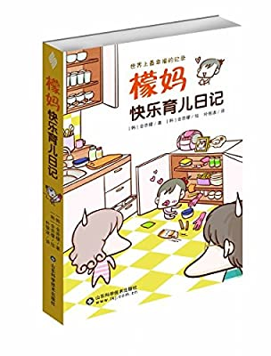 檬妈快乐育儿日记.pdf
