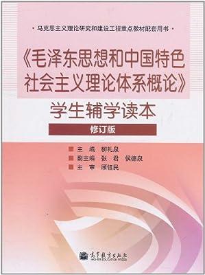 《毛泽东思想和中国特色社会主义理论体系概论》学生辅学读本.pdf