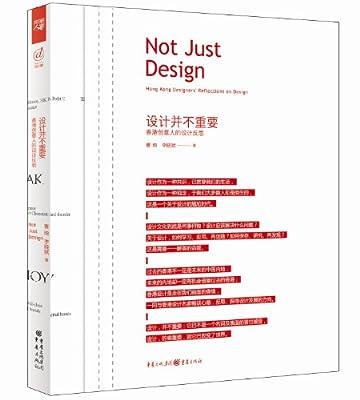 设计并不重要.pdf