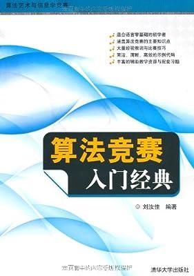 算法艺术与信息学竞赛•算法竞赛入门经典.pdf