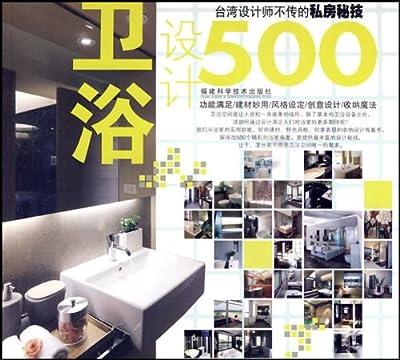 台湾设计师不传的私房秘技•卫浴设计500.pdf