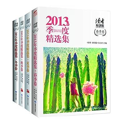 读者2013年季度精选集:风华是一指流砂 苍老是一段年华.pdf