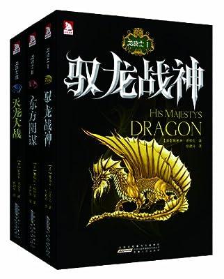 龙骑士:驭龙战神+东方阴谋+天龙大战.pdf