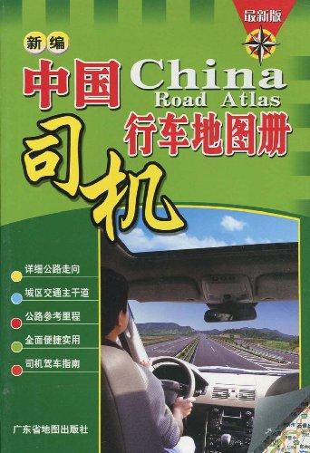 新编中国司机行车地图册 最新版