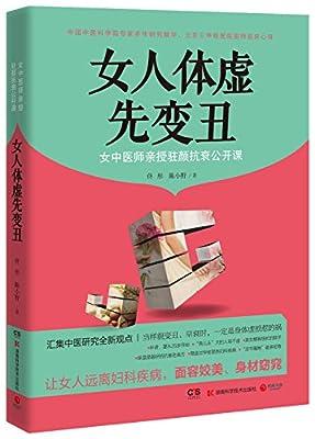 女人体虚先变丑.pdf