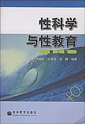 性科学与性教育.pdf